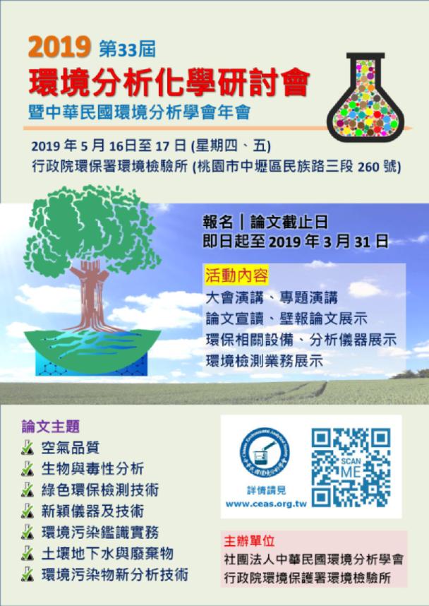 2019環境分析化學研討會