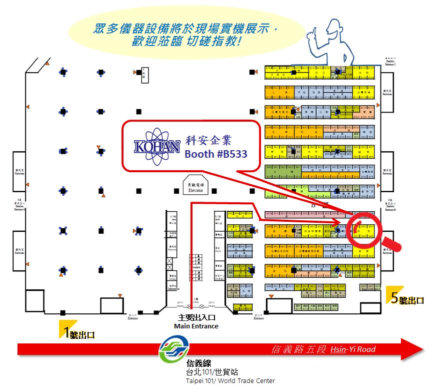 2019 台北國際儀器展 科安攤位B533