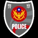 警察局使用機台