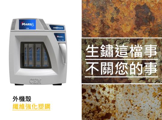 CEM MARS 6 永不生鏽 外機殼強化塑鋼打造