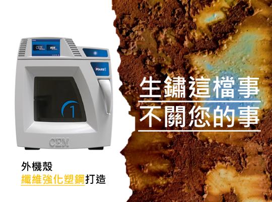 MARS 1 微波消化器 外機殼纖維強化塑鋼打造